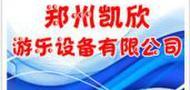 郑州凯欣游乐设备有限公司