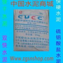 供应西安硫铝酸盐水泥直销-西安硫铝酸盐水泥价格-中国水泥商城