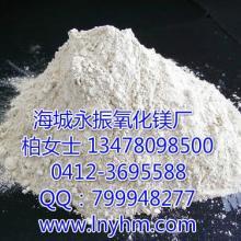 供应镁氧化物-供应玻镁板专用氧化镁85图片