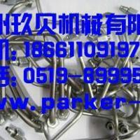 供应加工PARKER派克钢管总成,搭配进口原装PARKER派克螺母卡套