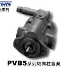 供应美国伊顿VICKERS液压油泵、VICKERS液压油泵PVB柱塞泵批发