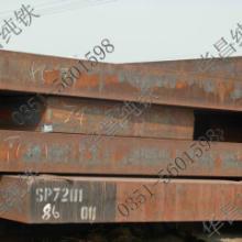 供应电工纯铁中厚板热镀锌锅纯铁板,磁选机板图片