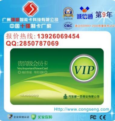 会员卡,智能卡生产厂家制作停车卡图片/会员卡,智能卡生产厂家制作停车卡样板图 (4)