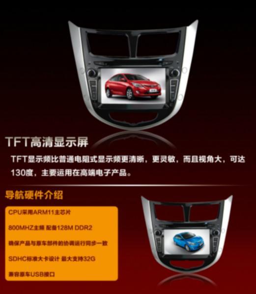 供应东莞虎门现代瑞纳专车专用DVD导航 安装 检测 维修 厂价批发