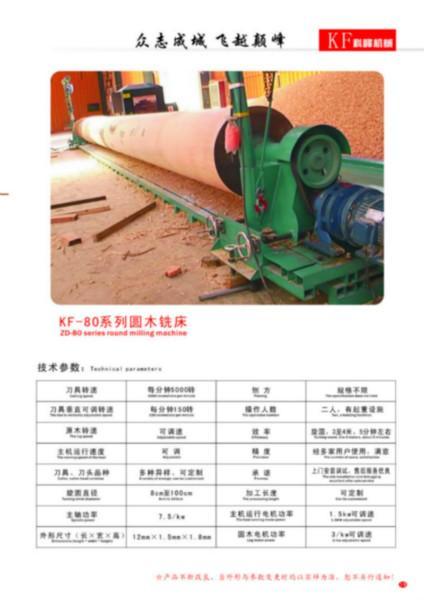 供应圆木车床圆木加工机械圆木原木机加工各种大小圆木