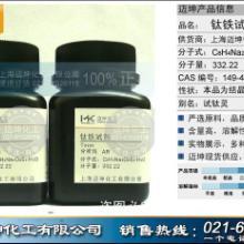 供应钛铁试剂上海迈坤