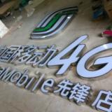 供应深圳平面发光字制作,专业led广告发光字制作
