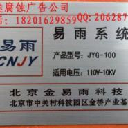 通州联东U谷长子营制作机械铭牌图片