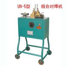 供应钢筋组合对焊机 盘条对焊机 铜线对焊机批发