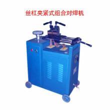 供应对焊机,组合对焊机,带砂轮对焊机 ,钢筋对焊机 钢筋组合对焊机