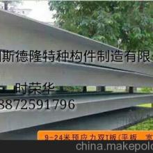 供应936米预应力钢绞线双T板双坡板
