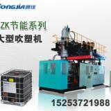供应吨包装集装桶的设备 大容积塑料桶设备提供商