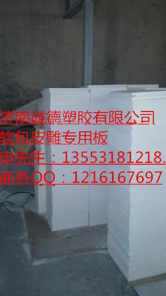 供应软包pvc底板厂家销售
