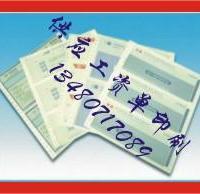 供应深圳三联工资保密单/盛达纸业可提供工资条打印解决方案一站式服务