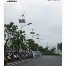 供应太阳能风能路灯