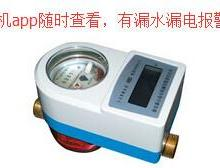 供应广东深圳水电检测WIFI方案  提供wifi解决方案服务器+APP