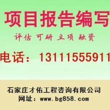 北京仓储物流配送中心可行性研报告报价