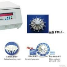 供应血细胞洗涤离心机AXTD4M血细胞洗涤离心机