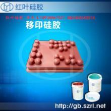 供应陶瓷产品移印硅胶