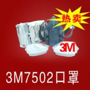 3M7502口罩图片