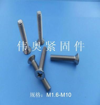 沉头机螺钉图片/沉头机螺钉样板图 (1)