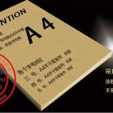 供应不干胶牛皮纸不干胶标签 纸袋/信封/唱片/作业本专用