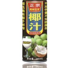 供应椰树椰子汁