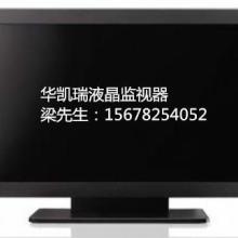 供应抚州32寸LED显示屏32寸高清液晶监视器液晶监视器批发工业液晶监视器制造商批发