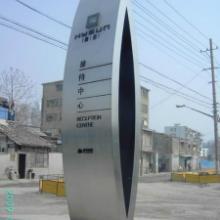 供应不锈钢指示牌不锈钢指示牌制作