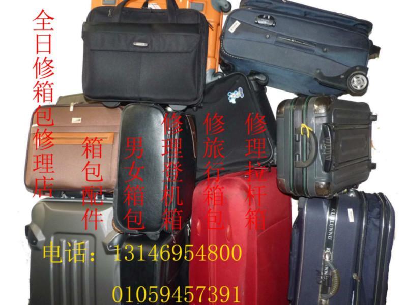 供应拉杆箱行李箱旅行箱配件维修箱包图片