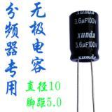 供应分频器专用无极音频电容3.6uf100v音频耦合电路喇叭电容