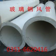 供应玻璃钢管道  专业生产玻璃钢通风管道  无机通风管道 阻燃通风管道批发