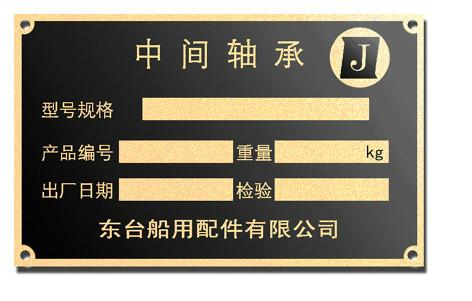 供应 印刷铭牌 ,选用平印,网印,或者丝印机印刷logo,