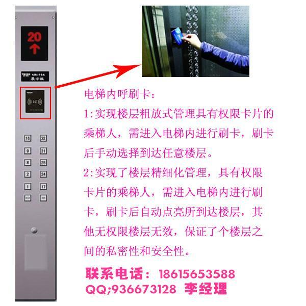 济南电梯刷卡价格电梯刷卡刷卡电梯电梯门禁系统电梯IC卡系统电梯梯控系统 济南电梯刷卡电梯刷卡价格电梯梯控