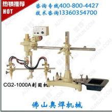 供应双头割圆机CG2-1000A双头割圆机价格