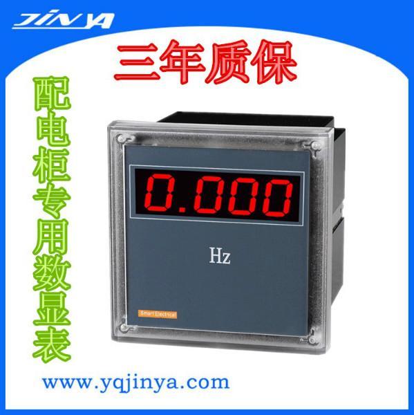供应数显频率表,直流数显频率表,0-10v数显频率表