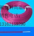 供应高温氟塑料电缆图片