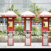 供应杭州电话亭,电话亭厂家报价,电话亭厂家电话