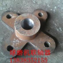 供应1830球磨机十字连接器配件批发