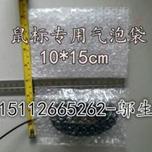 供应气泡袋1015鼠标专用气泡袋/白色单面气泡袋/红色气泡袋/防静电气泡卷