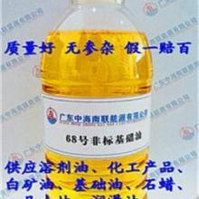 惠州地区供应68号非标基础油质量保证!