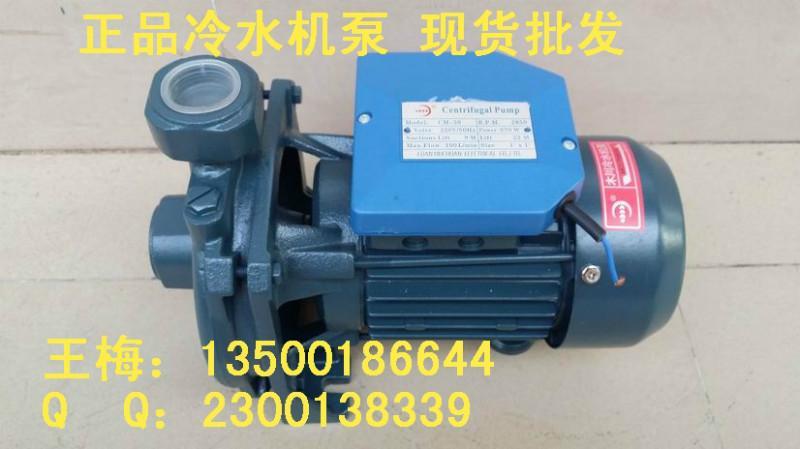 供应清水泵 cm-50清水离心泵 沃德cm-50冷水机泵 注塑机泵正品现货批发