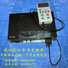 供应线切割机床配件变频器(带手控盒)火花机控制柜专用变频器0.75K批发