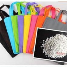 供应手提袋填充料 塑料填充母料  无纺布填充母料
