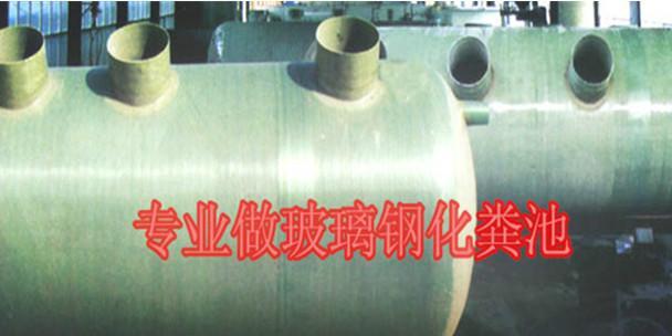 供应玻璃钢化粪池安装说明图片