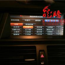供应M云南昆明08款宝马X5升级声控导航 道道通更详细