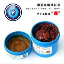 供应潮湿环境修补剂生产商,潮湿环境补胶,潮湿环境补供应商 品恒PH-6260潮湿环境修补剂