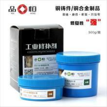 铜质修补剂 金属胶粘剂 工业修补剂  合金制品缺馅修补