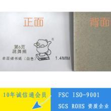 供应礼品包装盒专用1200G灰底白板纸