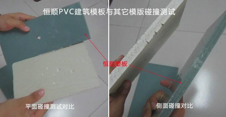 山东恒顺塑料建筑模板报价